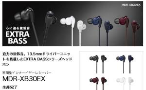 MDR-XB30EX