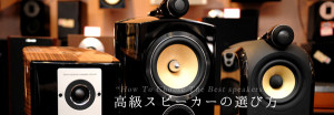 high_grade_speakers