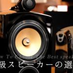 high_grade_speakers_top