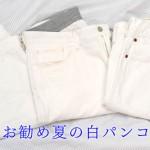 white_pants_07