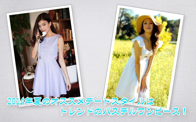 2014_summer_trand_ladys