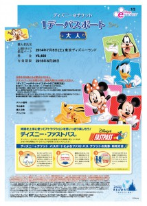 disney_eticket
