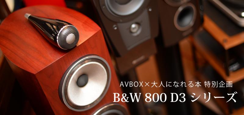 AVBOX800D3