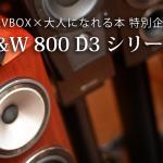 bw_revew