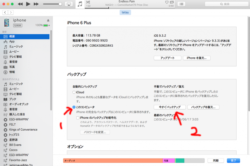 iphone_bk2