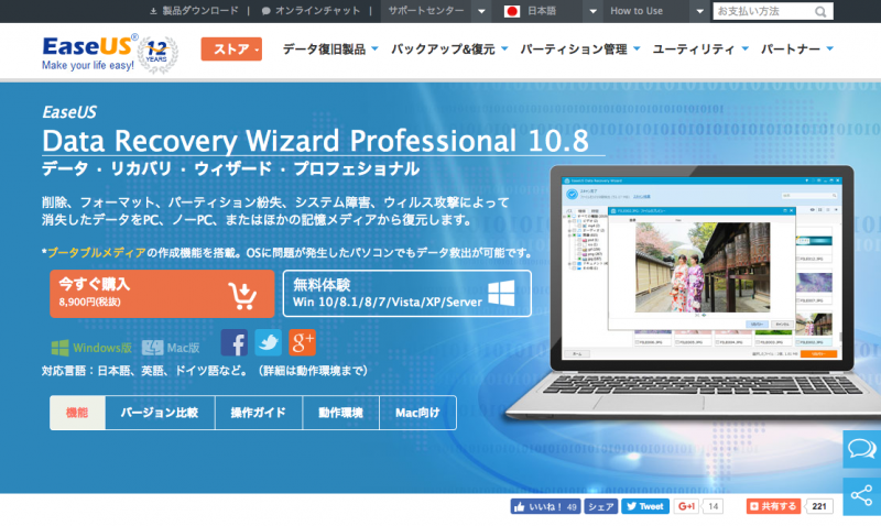 data_recovery_wizard_professional