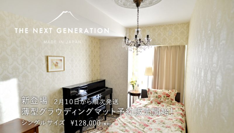 next-generation2