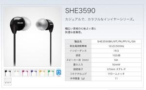 SHE3590