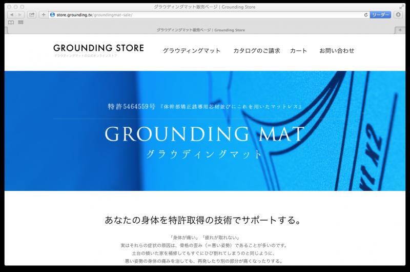 store grounding