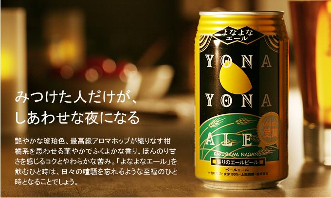yona2