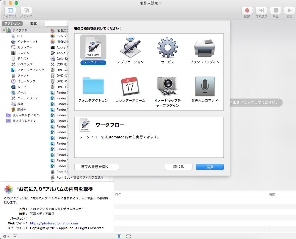 名 変更 ファイル mac