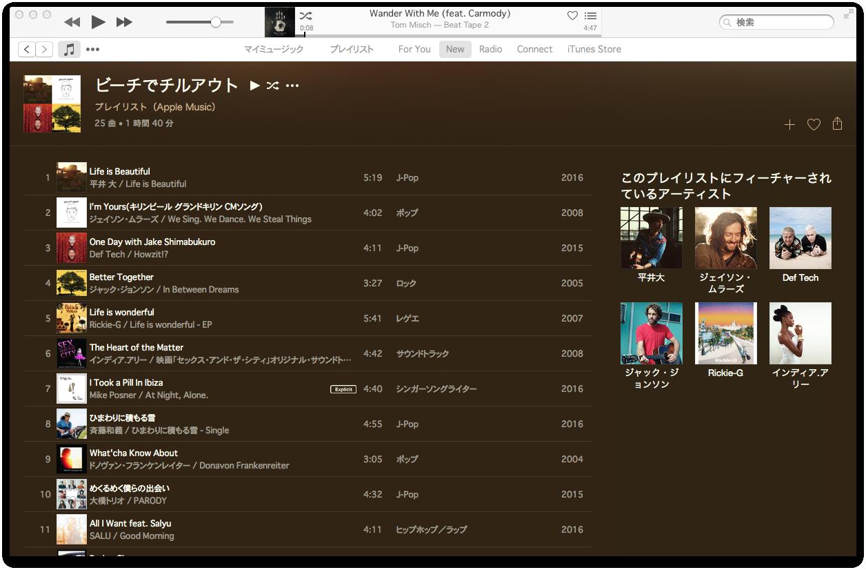 apple music04