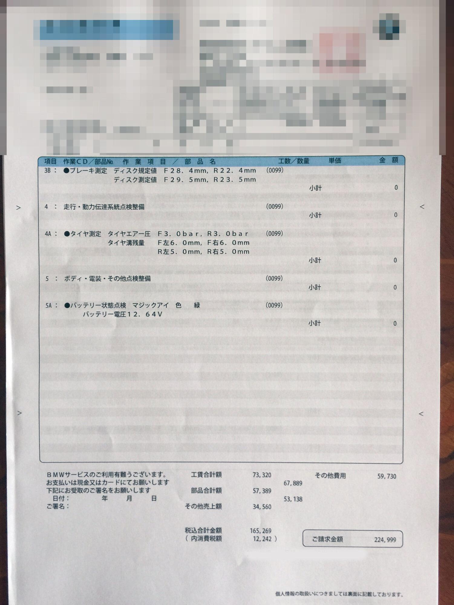 気になるBMW 5年目の車検費用
