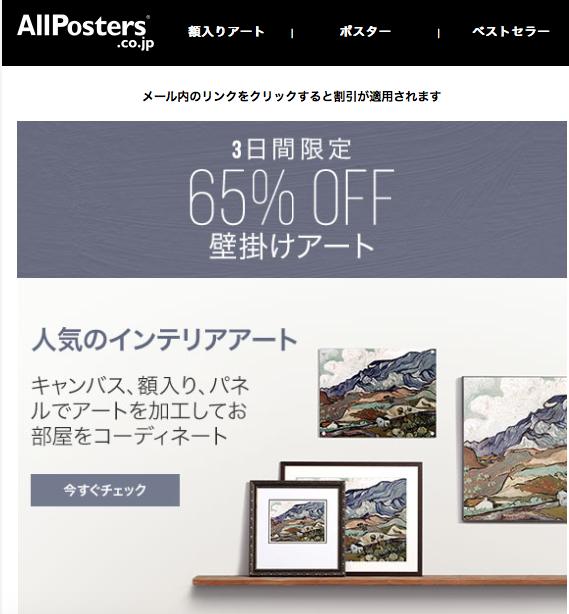 部屋に好きな絵を飾る!オールポスターズ(AllPosters)で絵画を購入した結果…