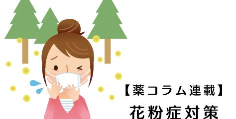 【薬コラム連載】春の花粉症対策