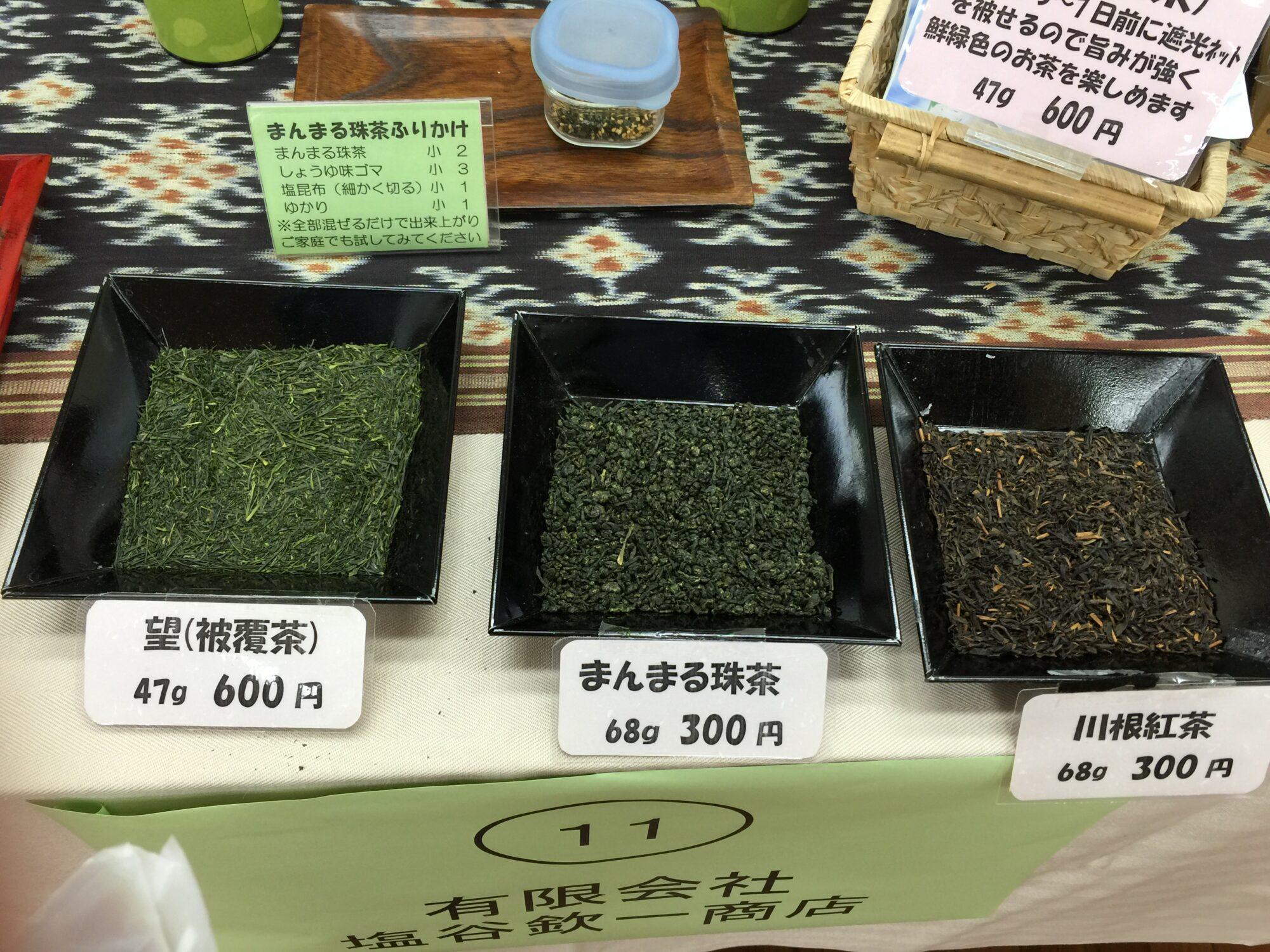 静岡茶が好きなんです!は隠れた禁句